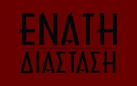 EnatiDiastasi_logo
