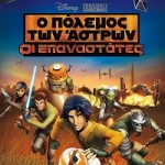 star_wars_rebels1